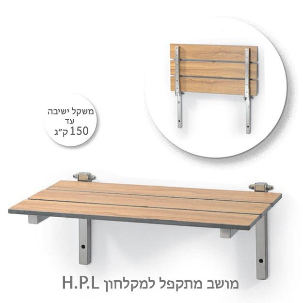 """כסא מתקפל למקלחת HPL אלון בהיר 60/33 ס""""מ"""
