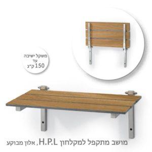 """כסא מתקפל למקלחת HPL אלון מבוקע 60/33 ס""""מ"""