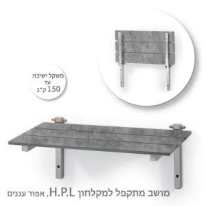 """ספסל מתקפל למקלחת HPL אפור עננים 60/33 ס""""מ"""